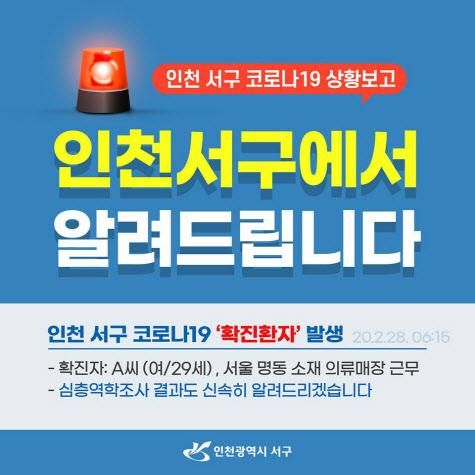 인천 코로나19 확진자 동선..명동 의류매장 출퇴근