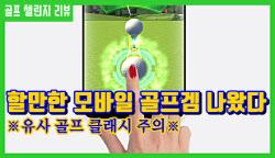 (32)골프 챌린지-골알못도 빠져드는 중독적인 손맛(영상)