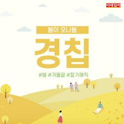 """""""봄이 왔나 봄!"""", 오늘은 경칩"""