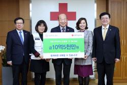 대한변호사협회, 10억 5천만원 재난성금