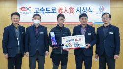 도로공사, 승용차에 갇힌 아이 구한 의인에게 '고속도로 의인상' 수여