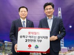 롯데월드, 송파 어르신 결식지원금 기부