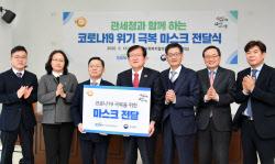 관세청-한국사회복지협의회, 마스크 전달식