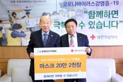 세계한인무역협회, 마스크 20만 2천장 기부