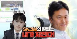 "SK건설, 유튜브 통한 소통강화 ""직장인 칼퇴 도와드릴게요"""