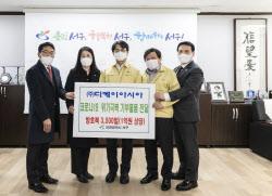 DK도시개발·DK아시아, '코로나19' 의료용 방호복 1억어치 기부