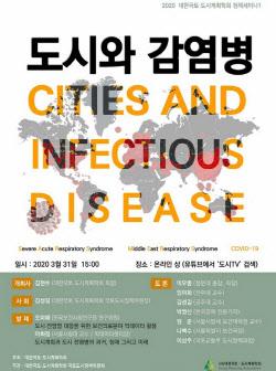 국토도시계획학회, '도시와 감염병' 온라인 정책세미나