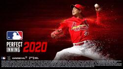 김광현과 함께…게임빌 'MLB 퍼펙트 이닝 2020', 전 세계 정식 출시