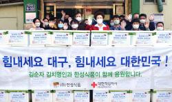 한성식품, 김치 200박스 대구 북구 전달