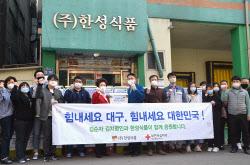 한성식품, 김치 200박스 기부