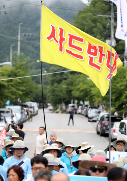 대법, '사드기지 무단침입' 시민단체에 유죄 취지 파기환송