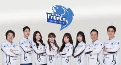 아프리카TV, 아프리카 프릭스 '3X3농구팀'·'낚시팀' 창단