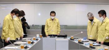코로나19, 중앙재난안전대책본부 회의 - 3.27