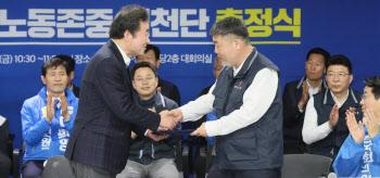 민주당 총선 노동존중실천단 출정식