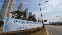 안산도 10억 클럽?…교통호재에 집값 '들썩'