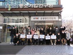 중소기업연구원, 코로나19 극복에 성금 1000만원 기부