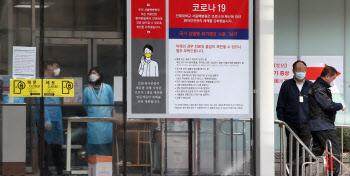 만민중앙교회 집단감염