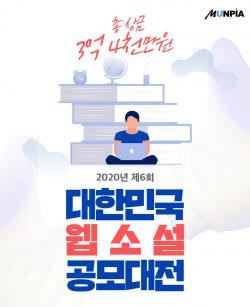 총 상금 3억여원…'제6회 대한민국 웹소설 공모대전'