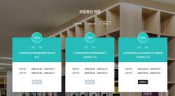 사서 교육도 '온라인'으로…국립중앙도서관, 사이트 새단장