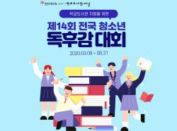 인터파크, 학교 도서관 지원 '청소년 독후감 대회' 개최