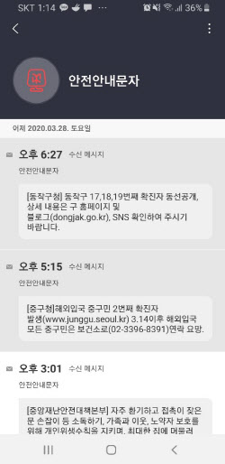 [김현아의 IT세상읽기]코로나 동선공개, 개인정보 문제 없을까