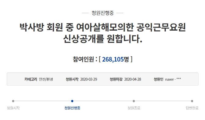 """조주빈이 살해모의한 여아母 청원…""""하늘 무너져"""""""