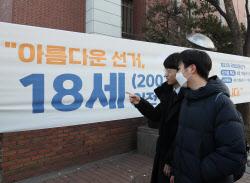 개학 후 곧바로 총선…준비도 관심도 없는 만18세 첫 투표
