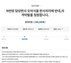 ''오덕식 판사 빼고'', ''조주빈 공범은 내 제자''…n번방 靑...