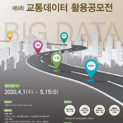 교통데이터 활용 공모전…총상금 2000만원