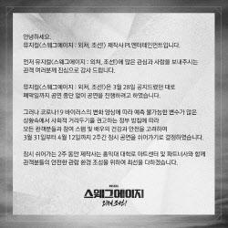 뮤지컬 '외쳐 조선', 2주간 공연 중단키로