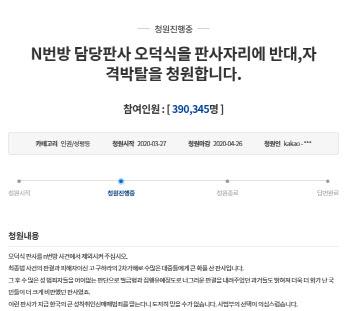 '오덕식 판사 빼고', '조주빈 공범은 내 제자'…n번방 靑청원 '활활'