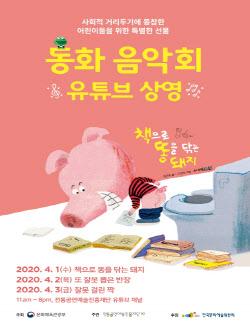 '집콕' 지친 부모-어린이 위한 '동화음악회' 온라인 상영