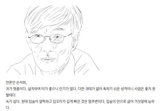 """조주빈이 평가한 손석희 관상?…""""귀테 얇아 혹하기 쉬워"""""""