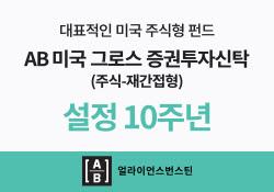 'AB미국그로스주식형펀드' 설정 10주년