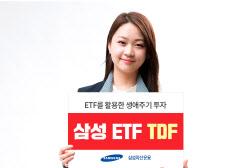 삼성운용 '삼성 ETF TDF 시리즈' 출시