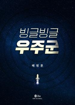배명훈 SF신작 '빙글빙글 우주군' 밀리의 서재서 최초 공개