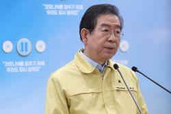 """박원순 """"정부, 서울시 재난긴급생활비 이후 2차 추경으로 지원"""""""