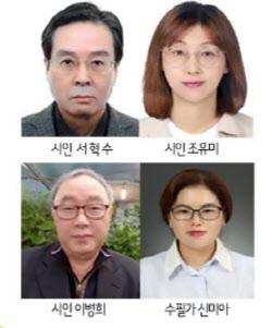 서혁수 시인 등 '제18회 한국문학세상 신춘문예' 당선