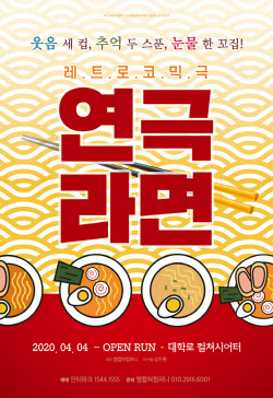 """""""좌충우돌 연애담""""..연극 '라면' 내달 4일 개막"""