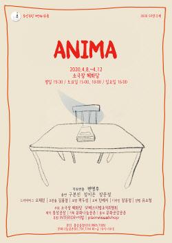 인공지능과 인간의 상처…연극 '아니마' 내달 8일 개막