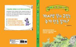 국립생태원, 생태동아리 탐구대회 학습도서 발간