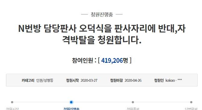 "n번방 오덕식 판사 교체…""구하라 영상, 요구한 판사"""