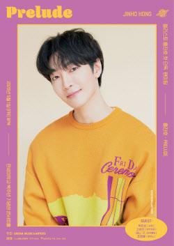 첼리스트 홍진호, 5월 1일 첫 단독 팬미팅