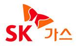 SK가스, '글로벌 표준' 지속가능경영 시스템화에 박차