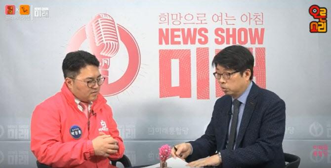 """통합당 유튜브 """"文 임기 후 교도소서 무상급식 먹이면 된다"""""""