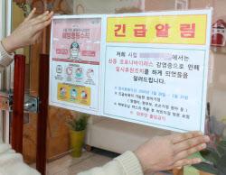 전국 어린이집 휴원기간 추가 연장…코로나19 안정화까지