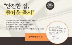 '집콕'에 지친 이들에게 전자책 무료대여…예스24·돌베개 이벤트
