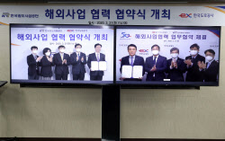 철도시설공단·도로공사 '해외진출' 위해 손잡았다