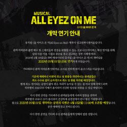 뮤지컬 '올 아이즈 온 미'도 개막 연기
