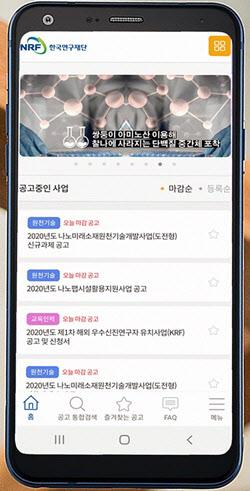 연구재단 '스마트폰' 앱 개발...연구개발사업 쉽게 확인한다